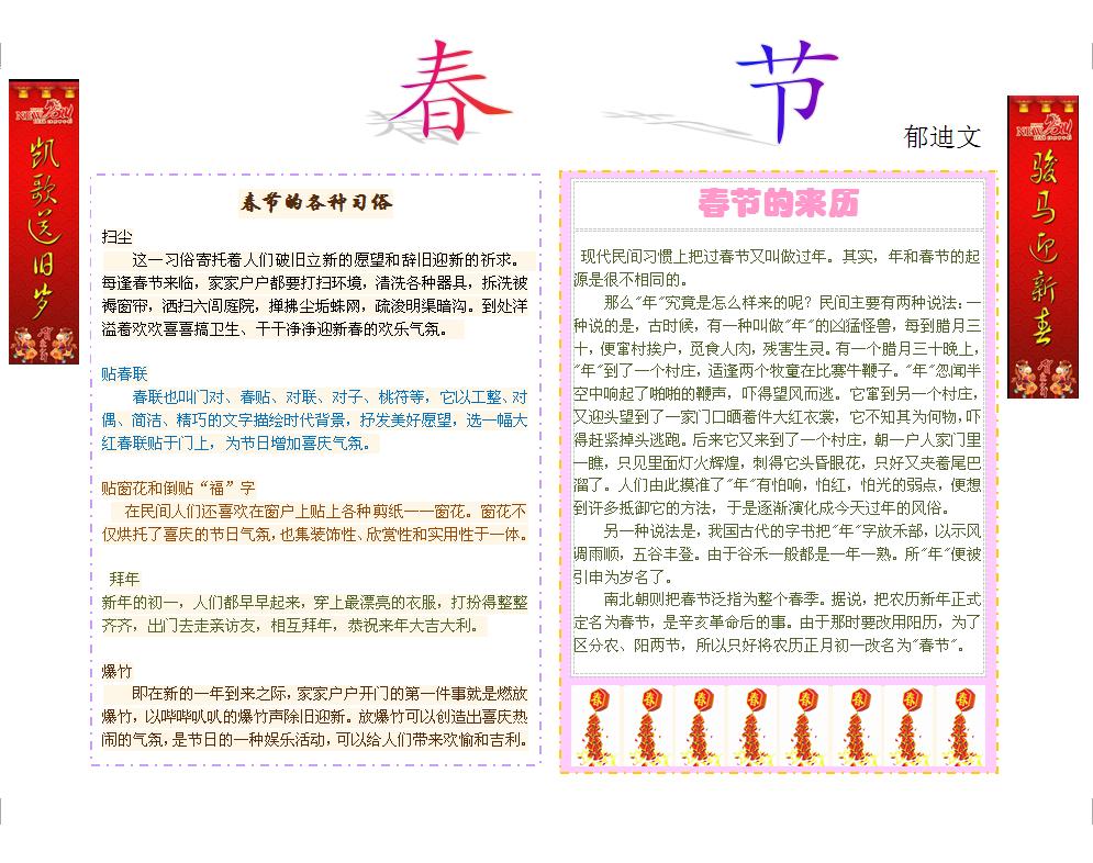春节小报字少的内容|春节小报字少的图片图片